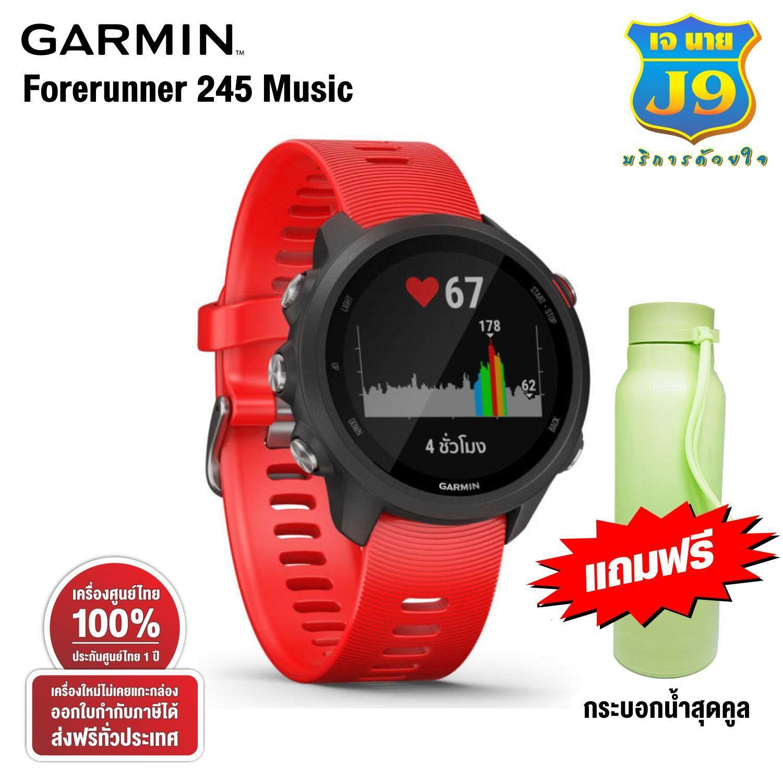 สระบุรี Garmin forerunner 245 Music นาฬิกาวิ่งระบบ GPS  รับประกันศูนย์ไทย 1 ปี ของแท้100% รับฟรีทันที กระบอกน้ำสุด Cool +ฟิมล์