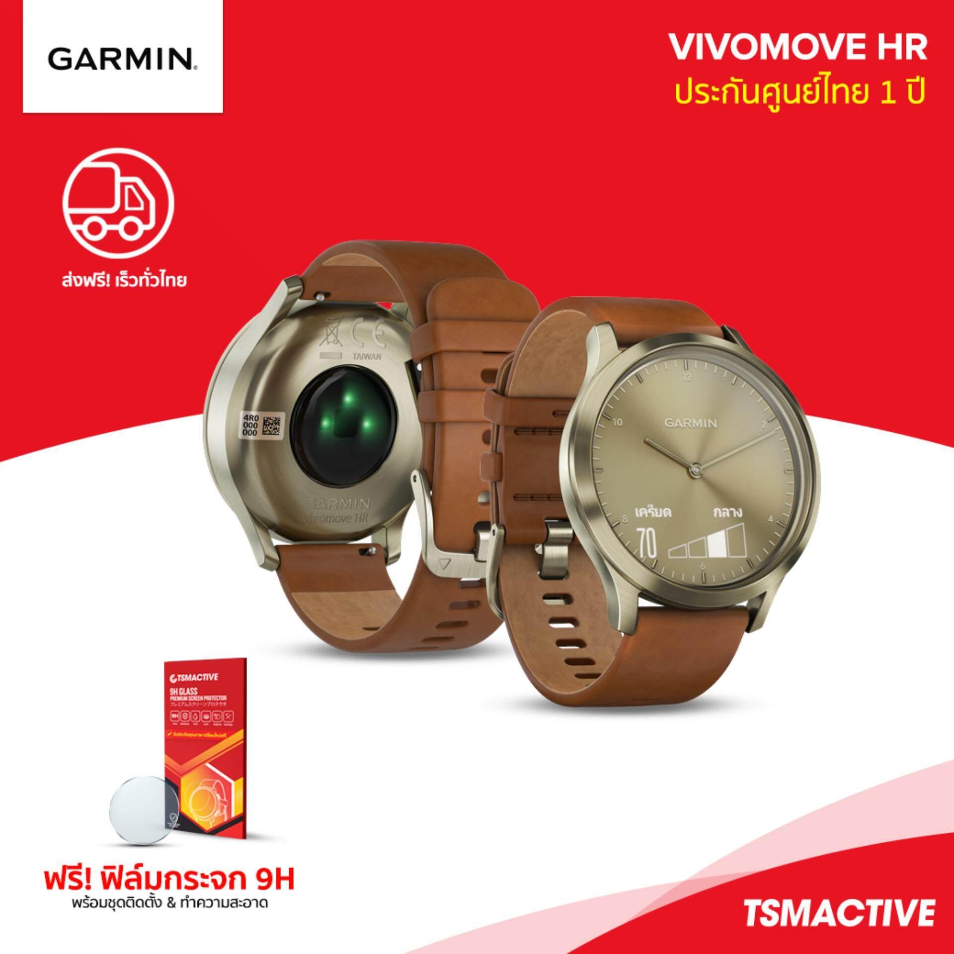 การใช้งาน  จันทบุรี Garmin Vivomove HR (Premium - Gold : Regular) นาฬิกาอัจฉริยะระบบไฮบริด วัดชีพจร 24 ชั่วโมง
