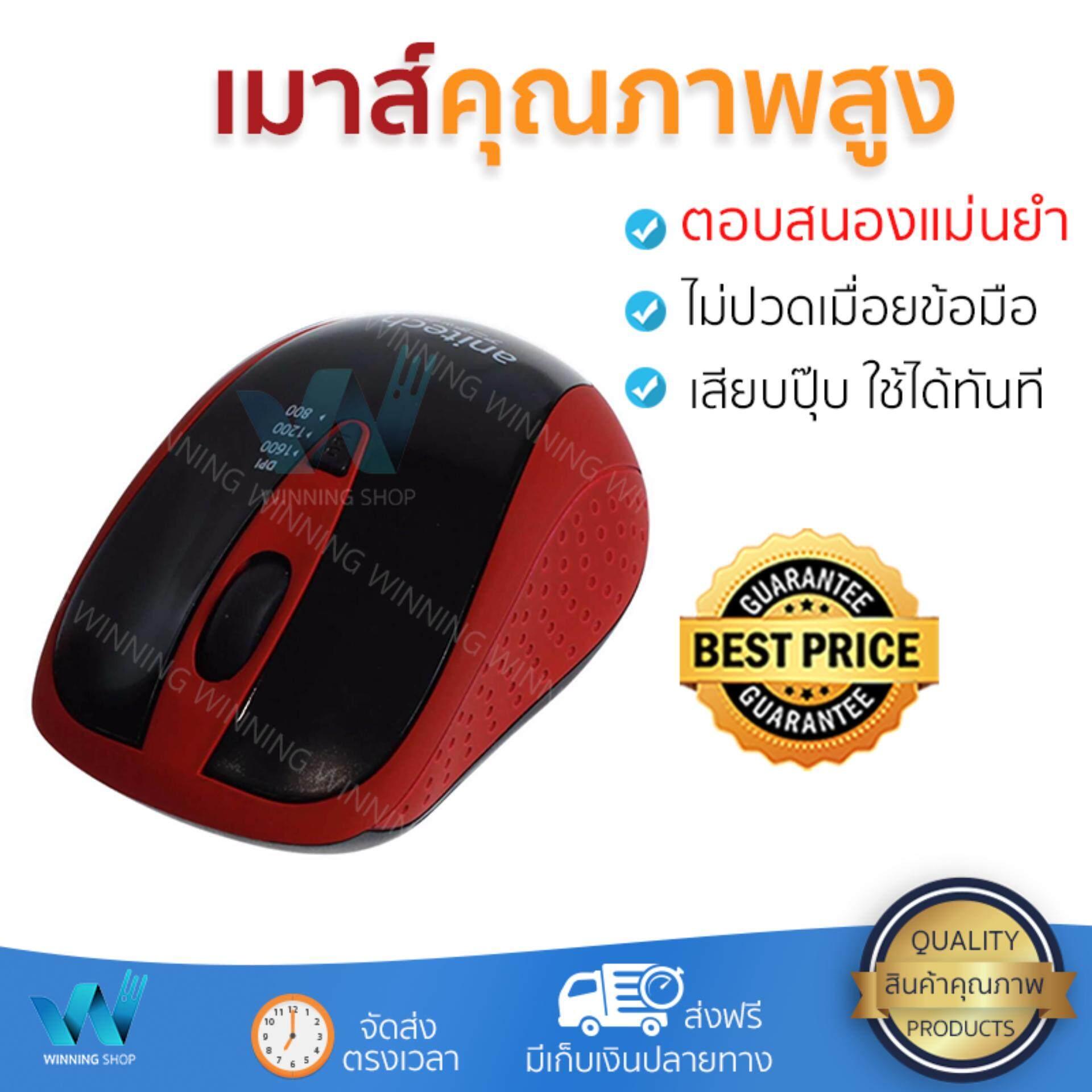 รุ่นใหม่ล่าสุด เมาส์           ANITECH เมาส์ไร้สาย (สีแดง) รุ่น W214RD             เซนเซอร์คุณภาพสูง ทำงานได้ลื่นไหล ไม่มีสะดุด Computer Mouse  รับประกันสินค้า 1 ปี จัดส่งฟรี Kerry ทั่วประเทศ