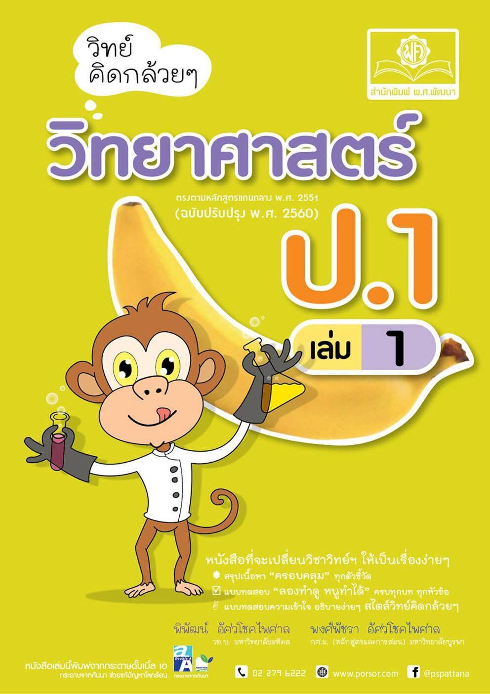 เก็บเงินปลายทางได้ วิทย์คิดกล้วยๆ วิทยาศาสตร์ ป.1 เล่ม 1 (หลักสูตรปรับปรุง 2560)