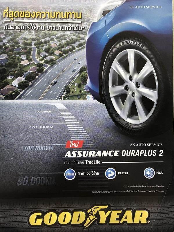ประกันภัย รถยนต์ 2+ สระบุรี GOODYEAR ยางรถยนต์ 175/65R14 (ล้อขอบ14) รุ่น DURAPLUS 2 4 เส้น (รุ่นล่าสุดใหม่ปี2019)