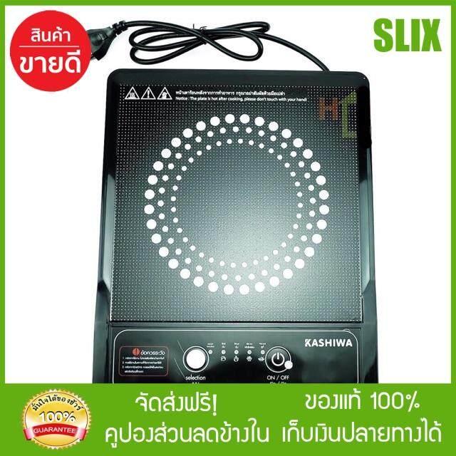 สุดยอดสินค้า!! [Slix] KASHIWA รุ่น WP-2100 เตาแม่เหล็กไฟฟ้า พร้อม️หม้อสแตนเลส 1 ใบ เตาไฟฟ้า kashiwa ส่งฟรี Kerry เก็บเงินปลายทางได้