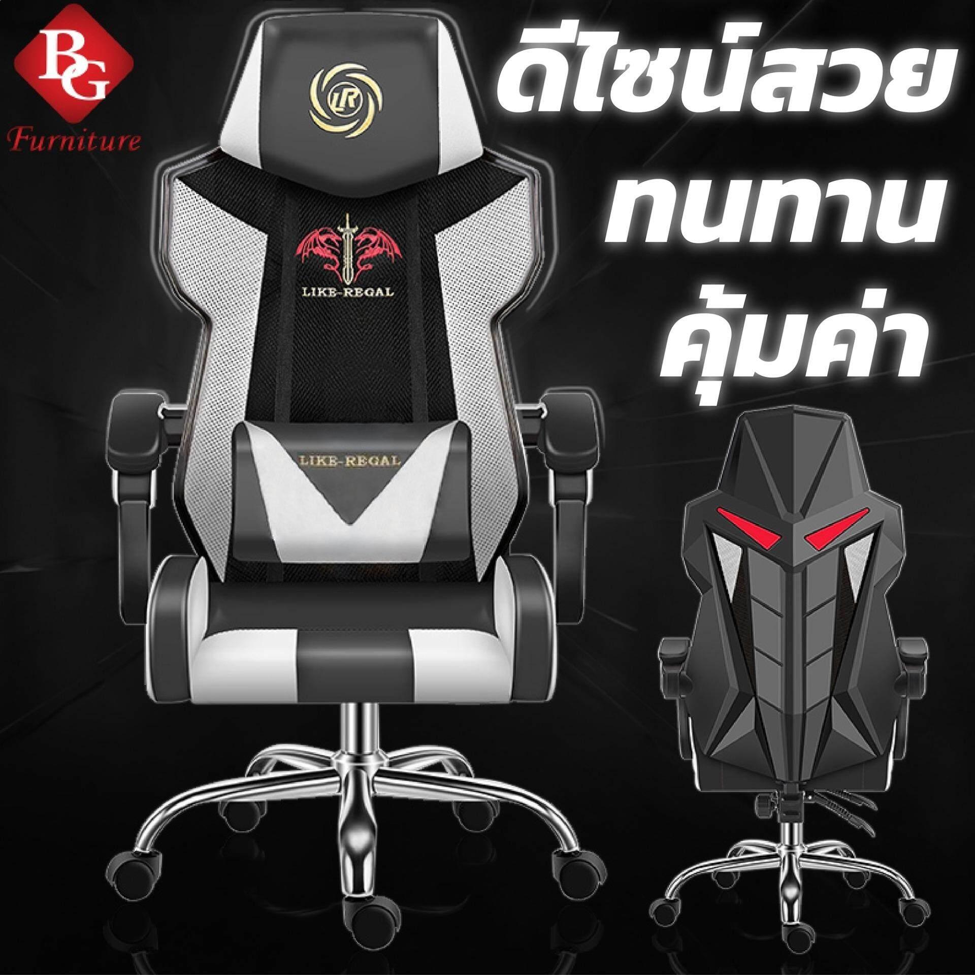 ยี่ห้อนี้ดีไหม  BG Furniture  เก้าอี้เล่นเกมส์ เก้าอี้สำนักงาน ปรับนอนได้ Gaming Chair - รุ่น E-05 (White)