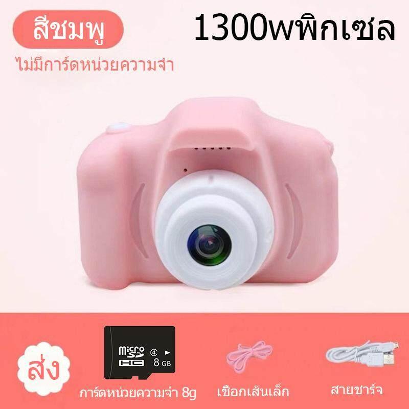 【ขนส่งกรุงเทพ】 กันน้ำใหม่ กล้องถ่ายรูปเด็กของเล่น Mini HD การ์ตูนเด็กกล้องของตกแต่งสำหรับถ่ายรูปของขวัญเด็กวันเกิดของเล่นกล้องสำหรับวันเด็ก