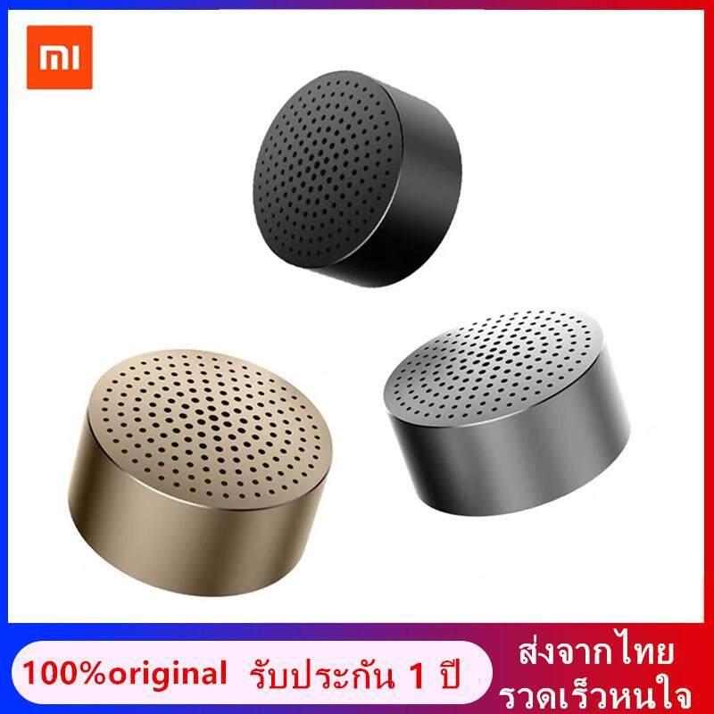 ยโสธร Xiaomi Bluetooth Speaker Portable - ลำโพงบูลทูธไร้สายแบบพกพา [รับประกัน 1 ปี]