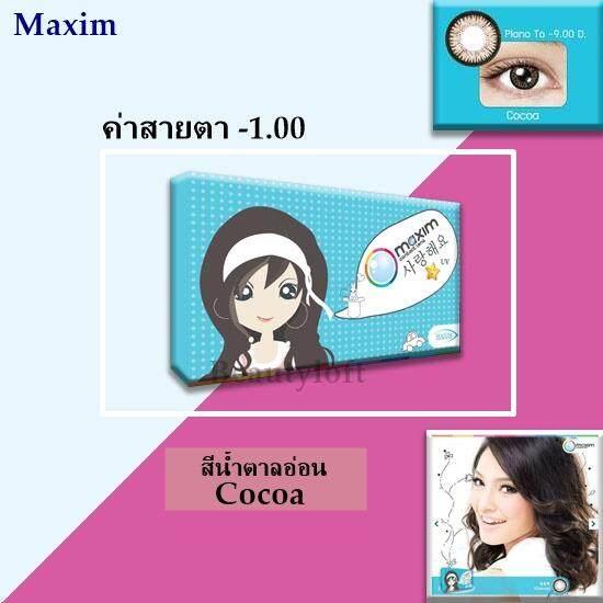 ลดสุดๆ Maxim Contact Lens รุ่น ตาสวย (กล่องฟ้า) คอนแทคเลนส์สี รายเดือน บรรจุ 2 ชิ้น สีน้ำตาล Cocoa ค่าสายตา -1.00 (ของแท้ /ส่งฟรี kerry /แถมตลับคอนแทคเลนส์)