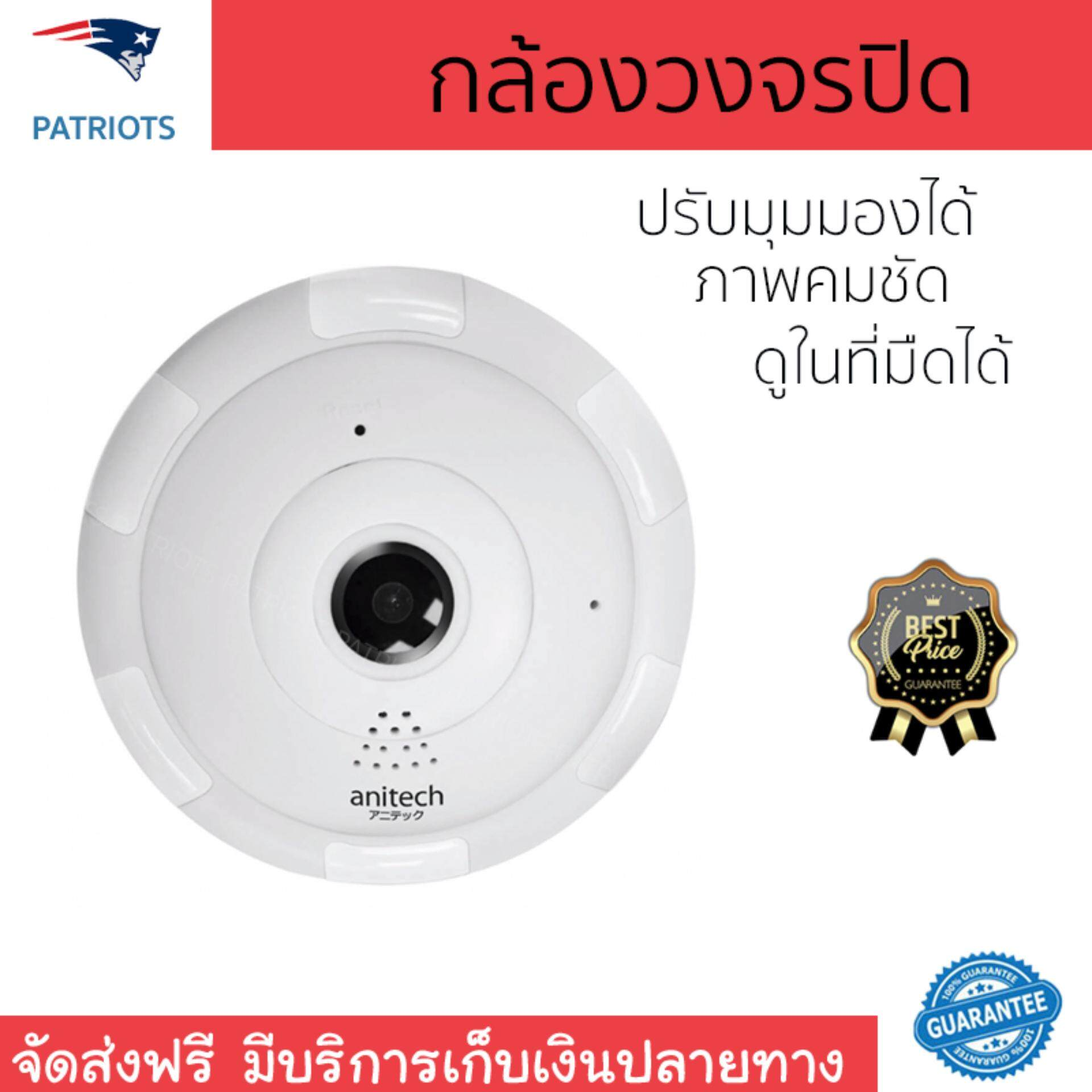 ลดสุดๆ โปรโมชัน กล้องวงจรปิด           ANITECH กล้องวงจรปิด (สีขาว) รุ่น IP103             ภาพคมชัด ปรับมุมมองได้ กล้อง IP Camera รับประกันสินค้า 1 ปี จัดส่งฟรี Kerry ทั่วประเทศ