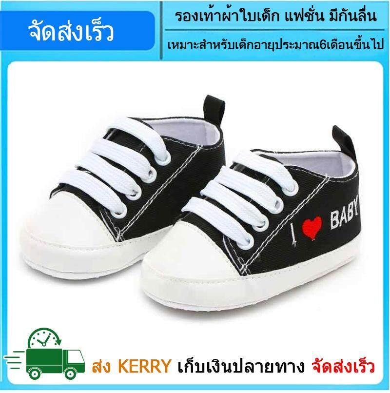 ขายดีมาก! รองเท้าผ้าใบเด็ก พื้นนุ่ม รองเท้าเด็กเล็ก รองเท้าหัดเดิน รองเท้าเด็กแฟชั่น ผ้าเนื้อดี ทนทาน มีกันลื่น ลวดลาย I love baby ส่งไว KERRY