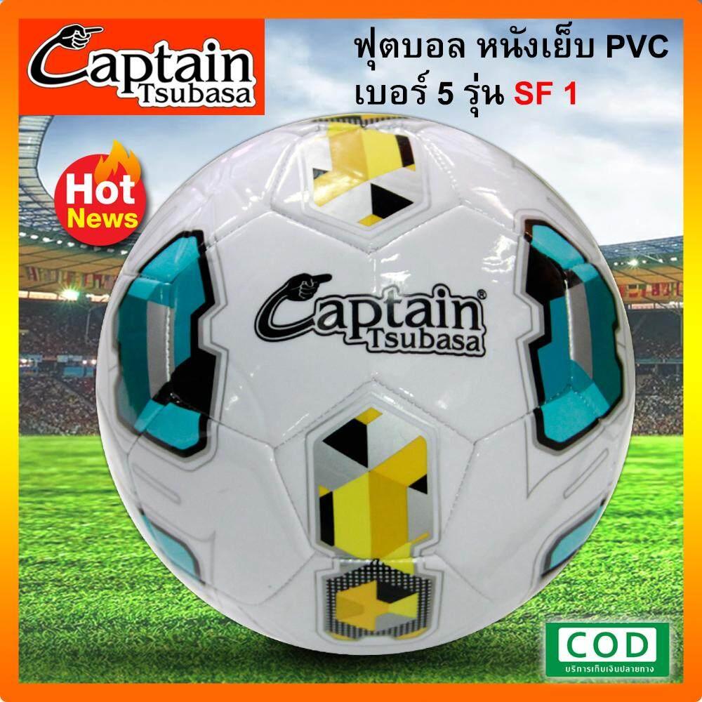 ยี่ห้อไหนดี  ตรัง Captain Tsubasa  football ลูกฟุตบอล ลุกบอล รุ่น SF1 หนังเย็บ PVC เบอร์ 5