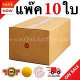 สุดยอดสินค้า!! กล่องฝาชน กล่องไปรษณีย์ เบอร์ M แพ๊ค 10 ใบ จัดส่งด่วน Kerry Express