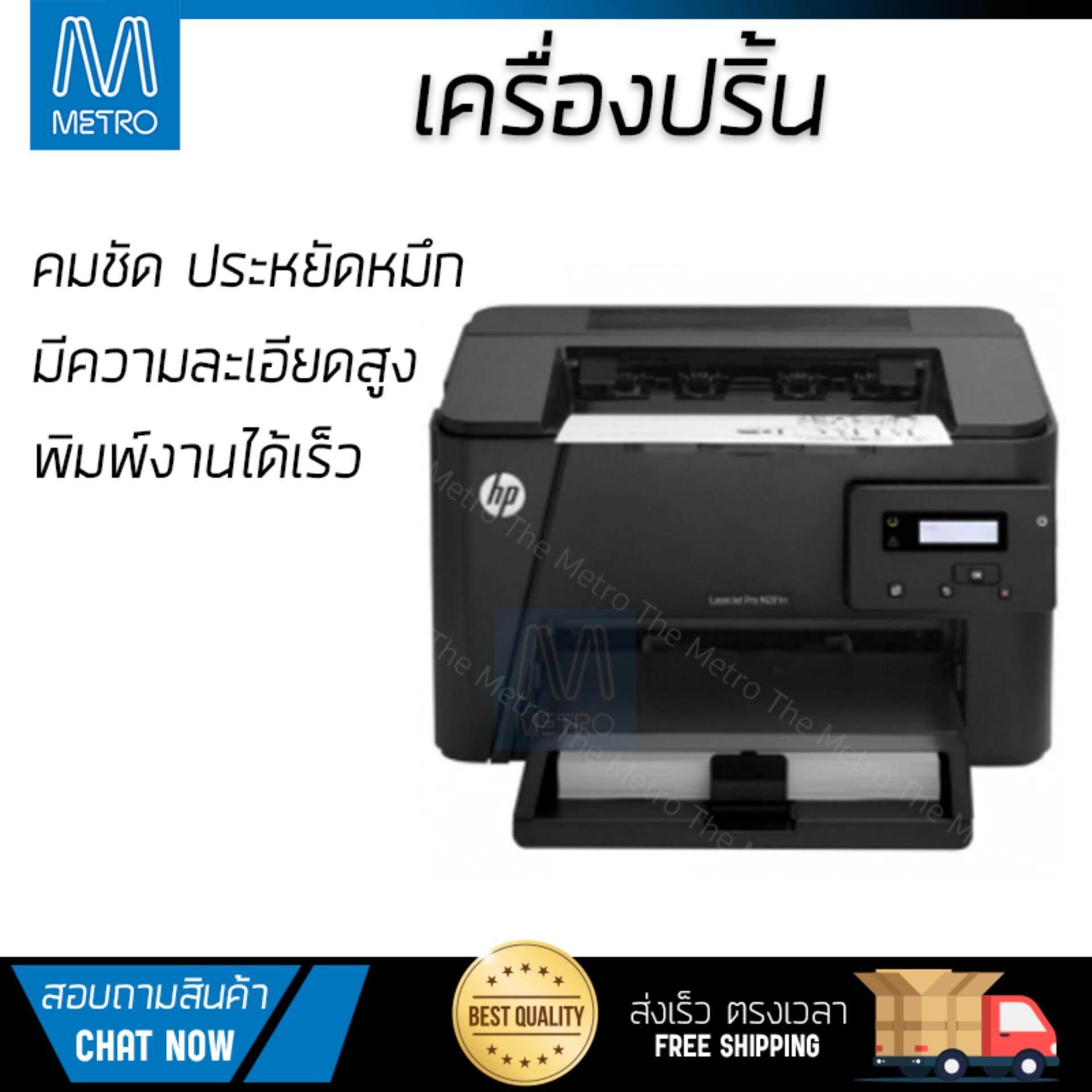 ลดสุดๆ โปรโมชัน เครื่องพิมพ์           HP ปริ้นเตอร์ รุ่น Jet Pro M201N             ความละเอียดสูง คมชัด ประหยัดหมึก เครื่องปริ้น เครื่องปริ้นท์ All in one Printer รับประกันสินค้า 1 ปี จัดส่งฟรี Kerry