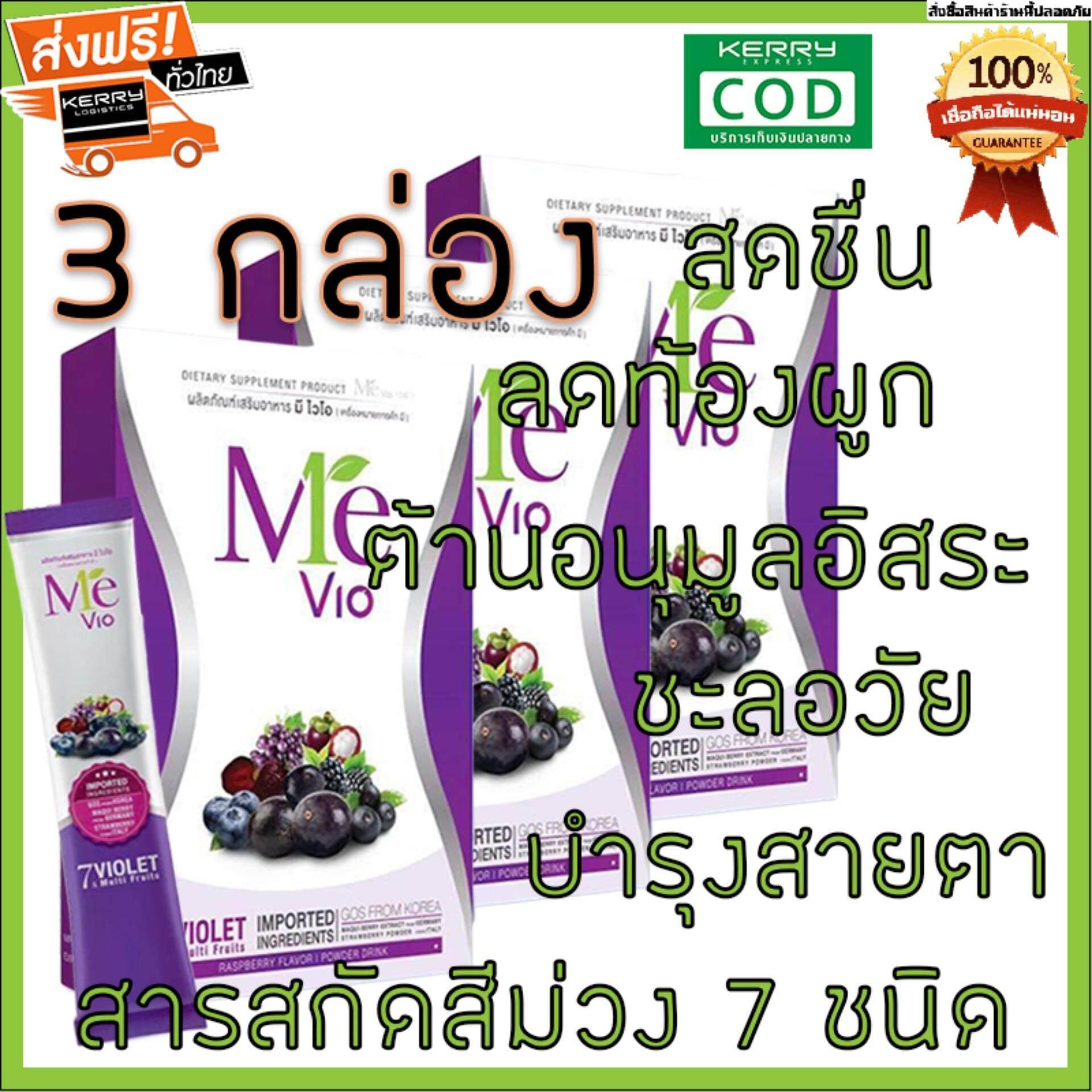 เก็บเงินปลายทางได้ (ส่งฟรี Kerry Express) จำนวน 3 กล่อง รับรองผล อาหารผิว ชะลอวัย ผิวขาว หน้าใส ลดสิว แก้ท้องผูก ต้านมะเร็ง ล้างสารพิษ ดีต่อสุขภาพ Mevio By Workpoint Me Vio มีไวโอ Detox + Antioxidant