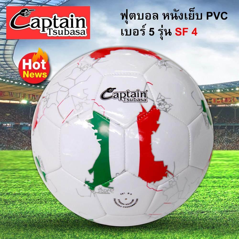 สอนใช้งาน  Captain Tsubasa  football ลุกฟุตบอล ลูกบอล หนังเย็บ PVC เบอร์ 5 รุ่น SF4
