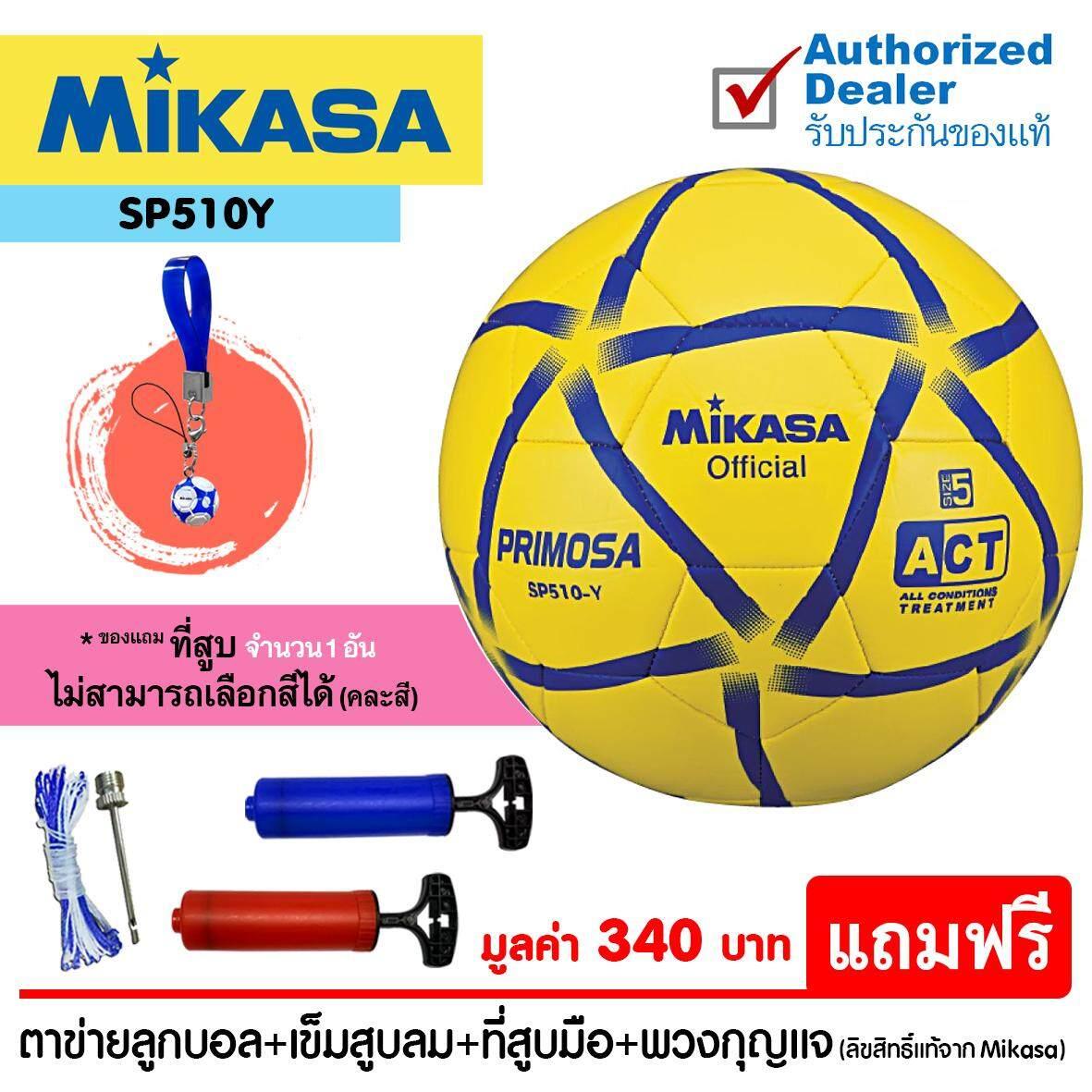 ยี่ห้อนี้ดีไหม  กาญจนบุรี MIKASA ฟุตบอล Football MKS TPU รุ่น SP510Y - Yellow แถมฟรี ตาข่ายใส่ลูกฟุตบอล + เข็มสูบสูบลม + สูบมือ SPL รุ่น SL6 สีชมพู + พวงกุญแจ