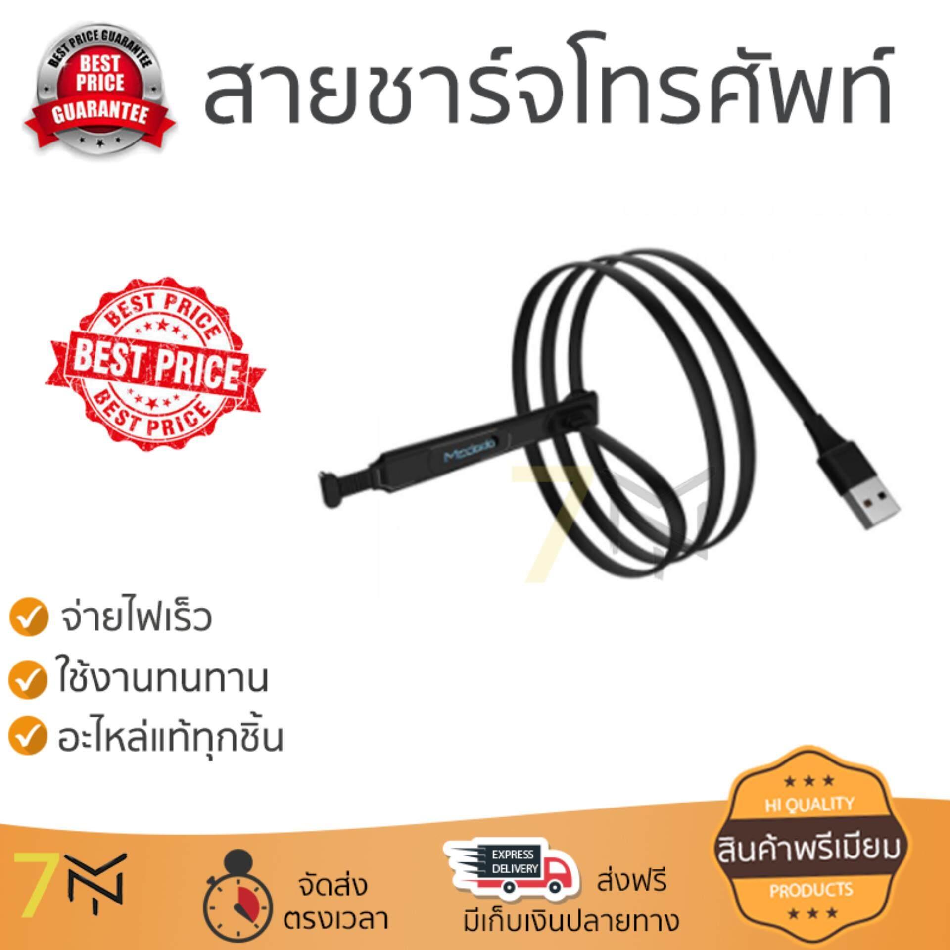 เก็บเงินปลายทางได้ ราคาพิเศษ รุ่นยอดนิยม สายชาร์จโทรศัพท์ MCDODO Gaming USB-C to USB-C Cable 1.8M. Black (IMP) สายชาร์จทนทาน แข็งแรง จ่ายไฟเร็ว Mobile Cable จัดส่งฟรี Kerry ทั่วประเทศ