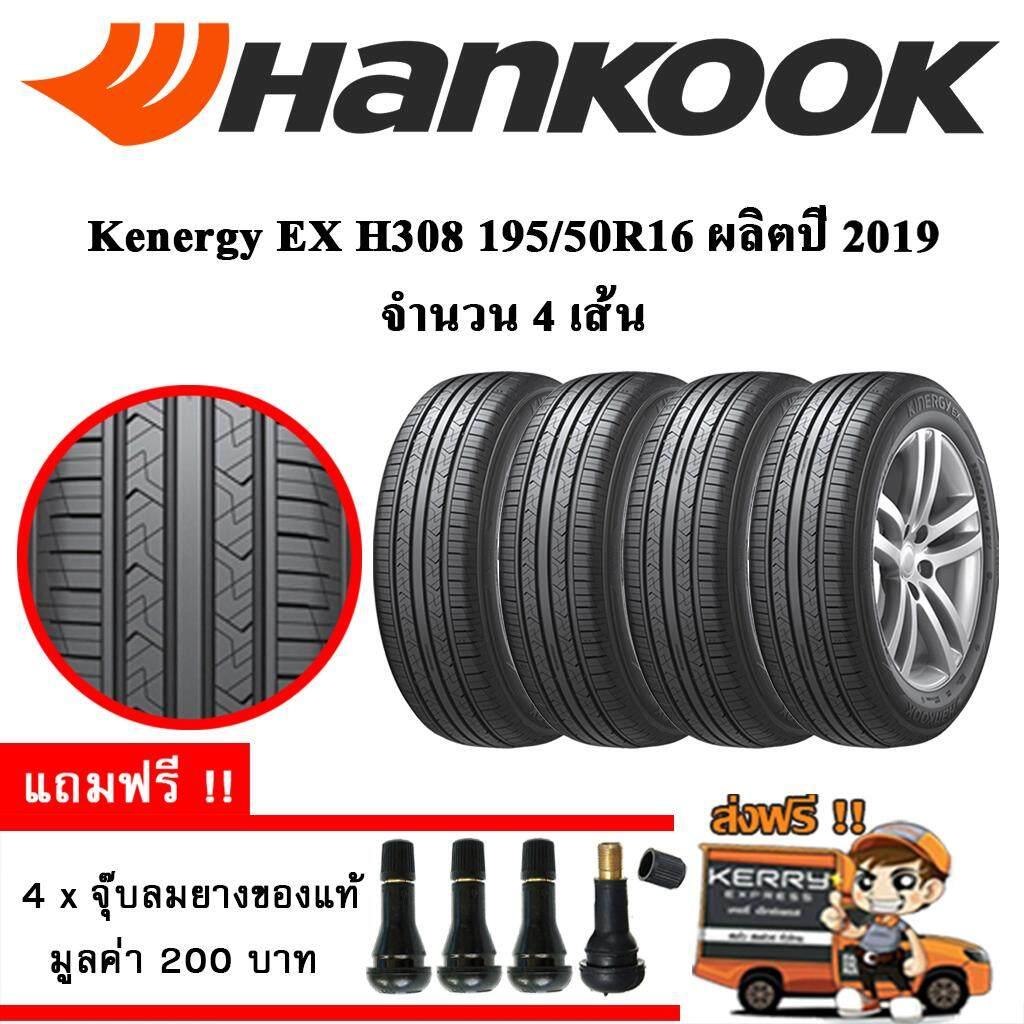 ประกันภัย รถยนต์ 2+ กระบี่ ยางรถยนต์ Hankook 195/50R16 รุ่น Kinergy H308 (4 เส้น) ยางใหม่ปี 2019