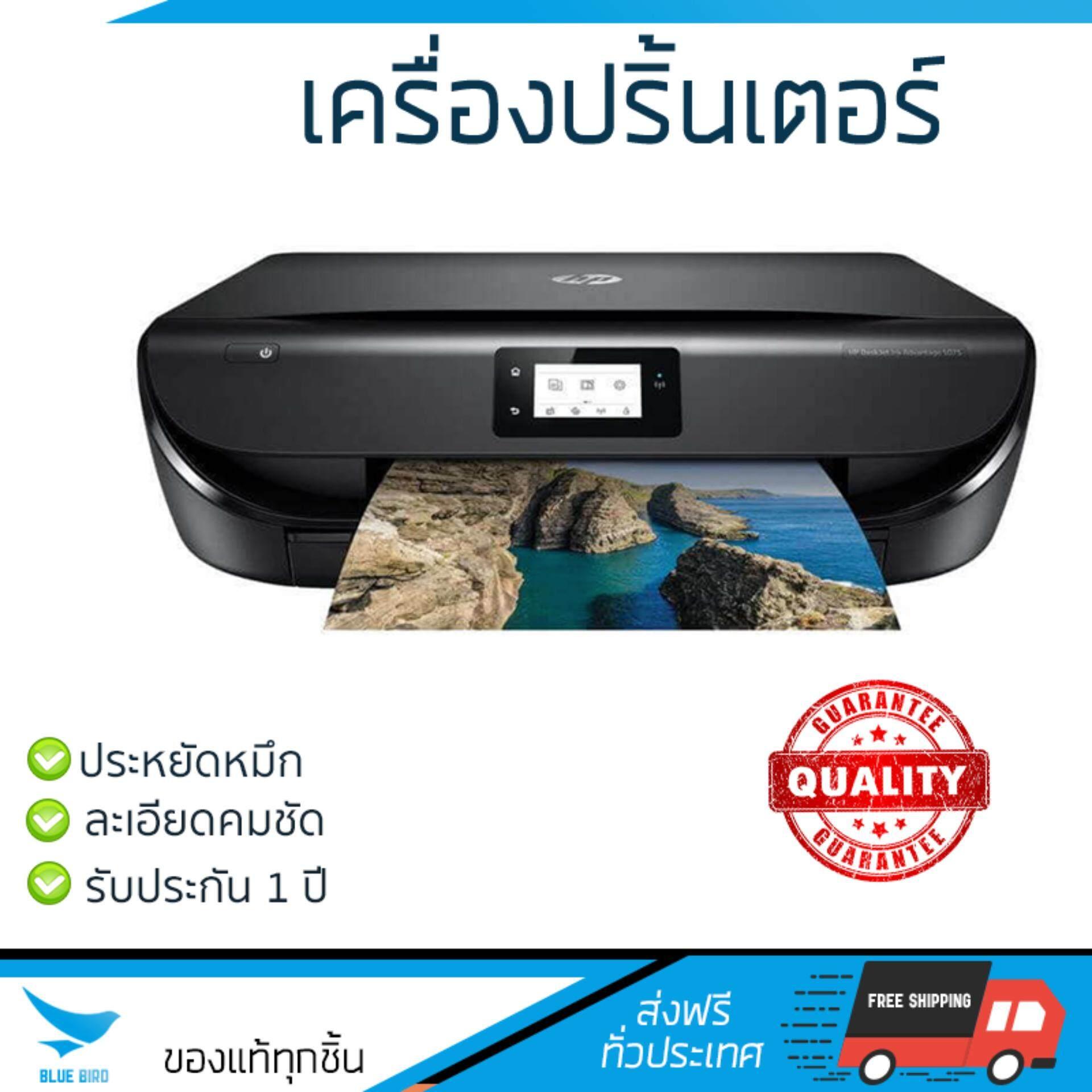 สุดยอดสินค้า!! โปรโมชัน เครื่องพิมพ์           HP เครื่องพิมพ์อิงค์เจ็ท 3 IN 1 (สีดำ) รุ่น Deskjet IA 5075             ความละเอียดสูง คมชัด ประหยัดหมึก เครื่องปริ้น เครื่องปริ้นท์ All in one Printer ร