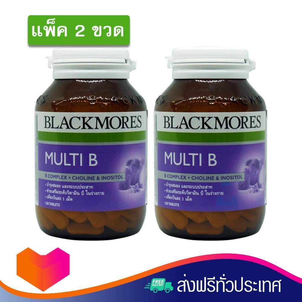 ยี่ห้อไหนดี  จันทบุรี BLACKMORES Multi แบลคมอร์ส มัลติ บี B วิตามินบีรวมบำรุงระบบประสาท 120เม็ด (แพ็ค 2ขวด)