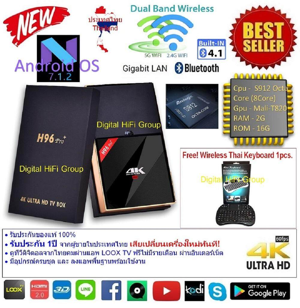 ยี่ห้อไหนดี  พัทลุง Android Smart TV Box H96 Pro+ Plus Octa Core Cpu S912 RAM 2G ROM 16G UHD 4K Android Nougat 7.1.2 Free Wireless Thai Keyboard