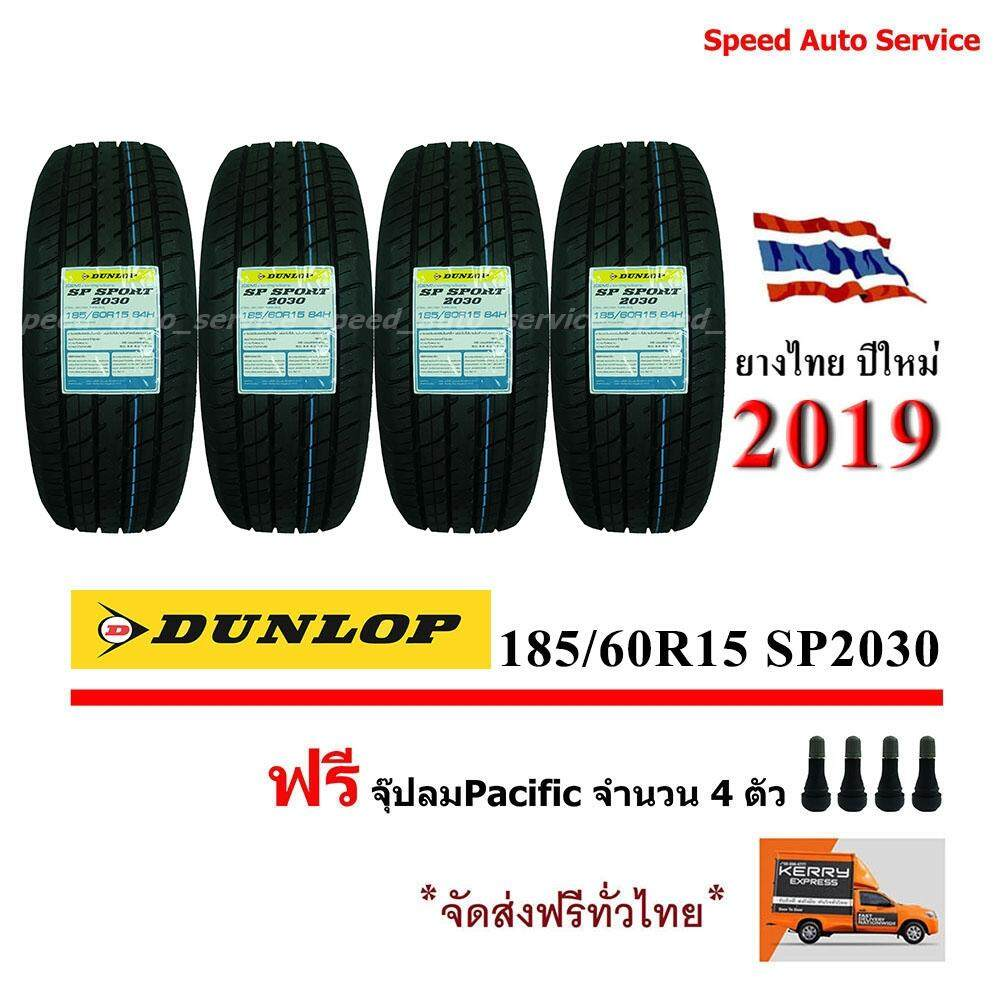 ประกันภัย รถยนต์ แบบ ผ่อน ได้ ภูเก็ต DUNLOP ยางรถยนต์ 185/60R15 รุ่น SP SPORT 2030 4 เส้น (ฟรี จุ๊บลม Pacific ทุกเส้น)