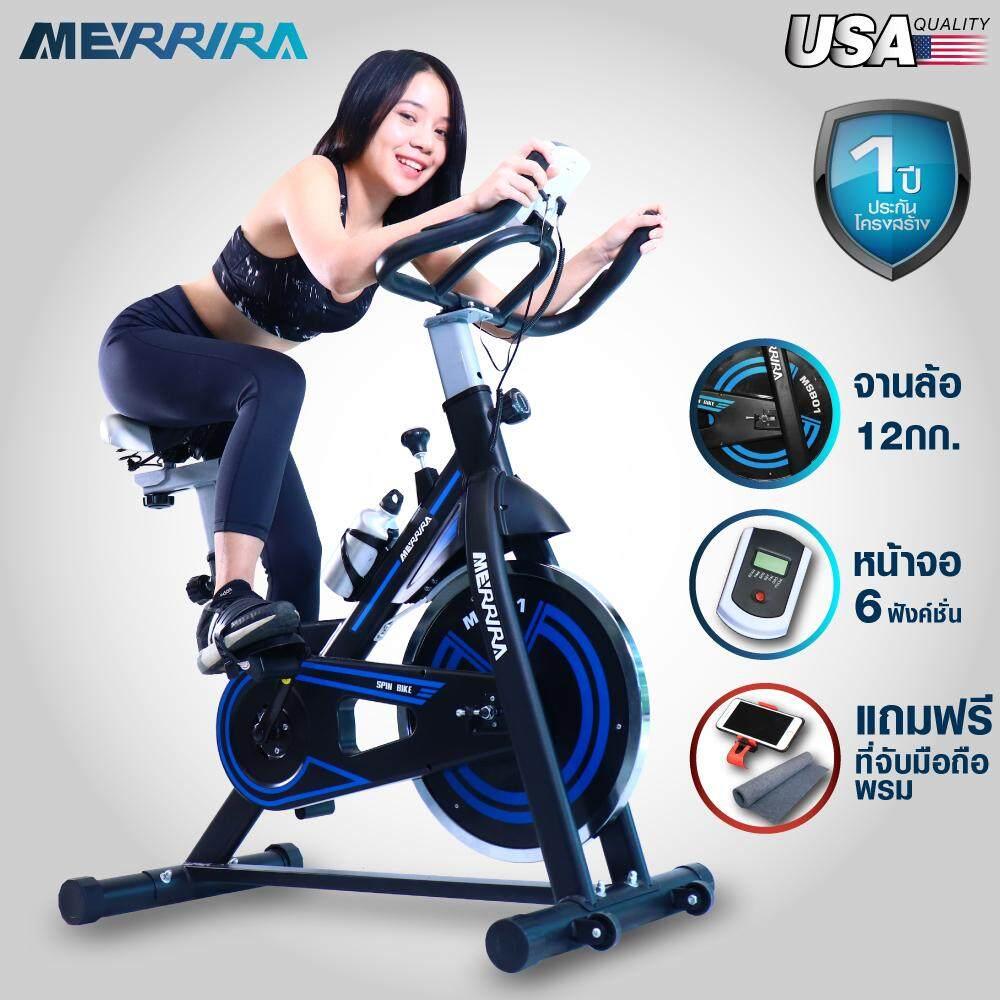 แบบไหนดี MERRIRA จักรยานออกกำลังกาย Exercise Bike จักรยาน Spin Bike จักรยานฟิตเนส Spinning Bike SpinBike Stationary Bike รุ่น MSB01 - ฟรี ! พรมรองจักรยาน ที่ยึดมือถือติดแฮนด์ ที่วางไอแพด กระบอกน้ำ