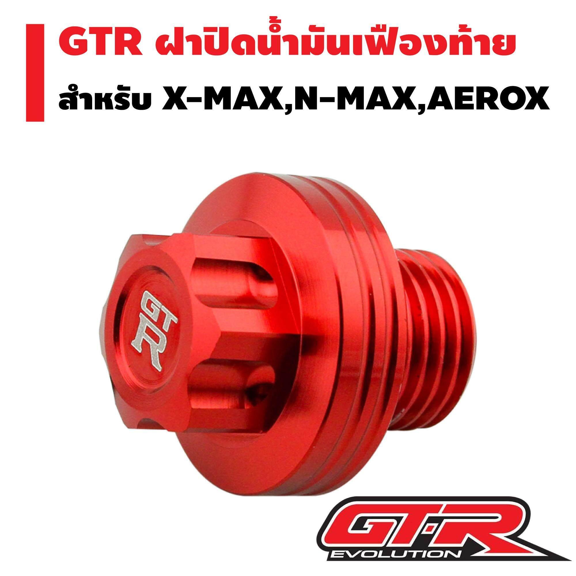 (ส่งฟรี KERRY) GTR ฝาปิดน้ำมันเฟืองท้าย สำหรับ X-MAX N-MAX AEROX สีแดง