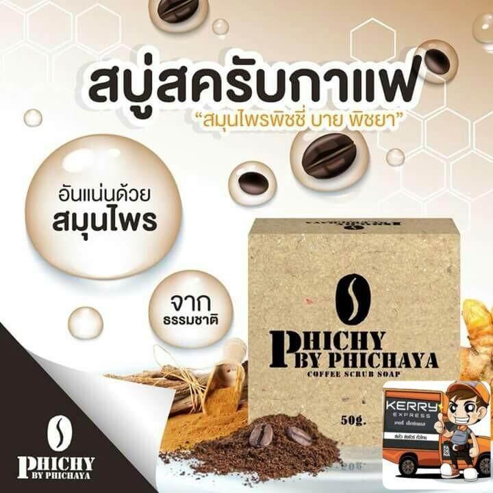 ลดสุดๆ สบู่สครับกาแฟพิชชี่ (Phichy By Phichaya Soap) 3 ก้อน (จัดส่งโดย Kerry)