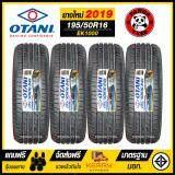 ประกันภัย รถยนต์ 2+ ยโสธร ยางรถยนต์ OTANI 195/50R16 (ขอบ16) รุ่น EK-1000 จำนวน 4 เส้น ยางใหม่ ปี 2019