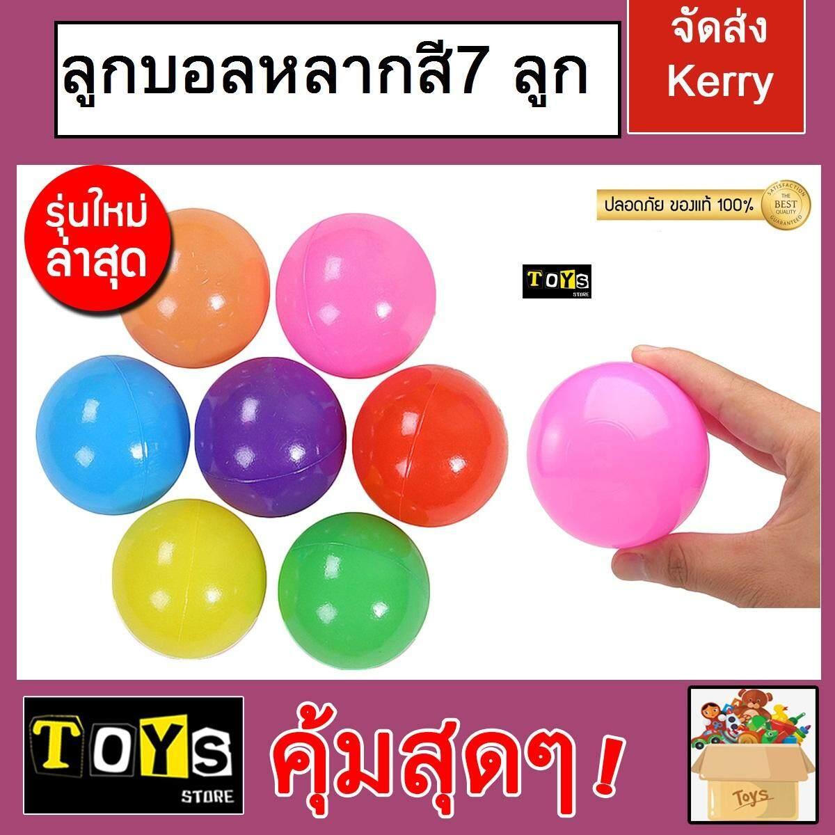 ลดสุดๆ ลูกบอลหลากสี7ลูก  ลูกบอล บอลแฟนซี ของเล่นเด็ก ของเล่นเด็กของเล่นเด็กโต ของเล่นเด็ก3ขวบ ของเล่นเด็ก10 ขวบ ของเล่นเด็ก5ขวบ ชุดของเล่นเด็ก ( ลูกบอล 7 ลูก ) ส่ง Kerry