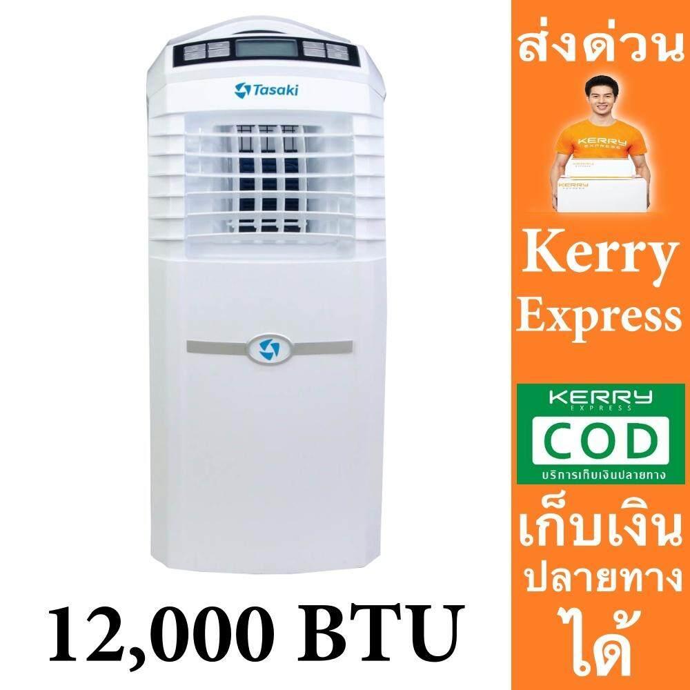 TASAKI แอร์เคลื่อนที่ ขนาด 12 000 BTU ส่งด่วน Kerry Express