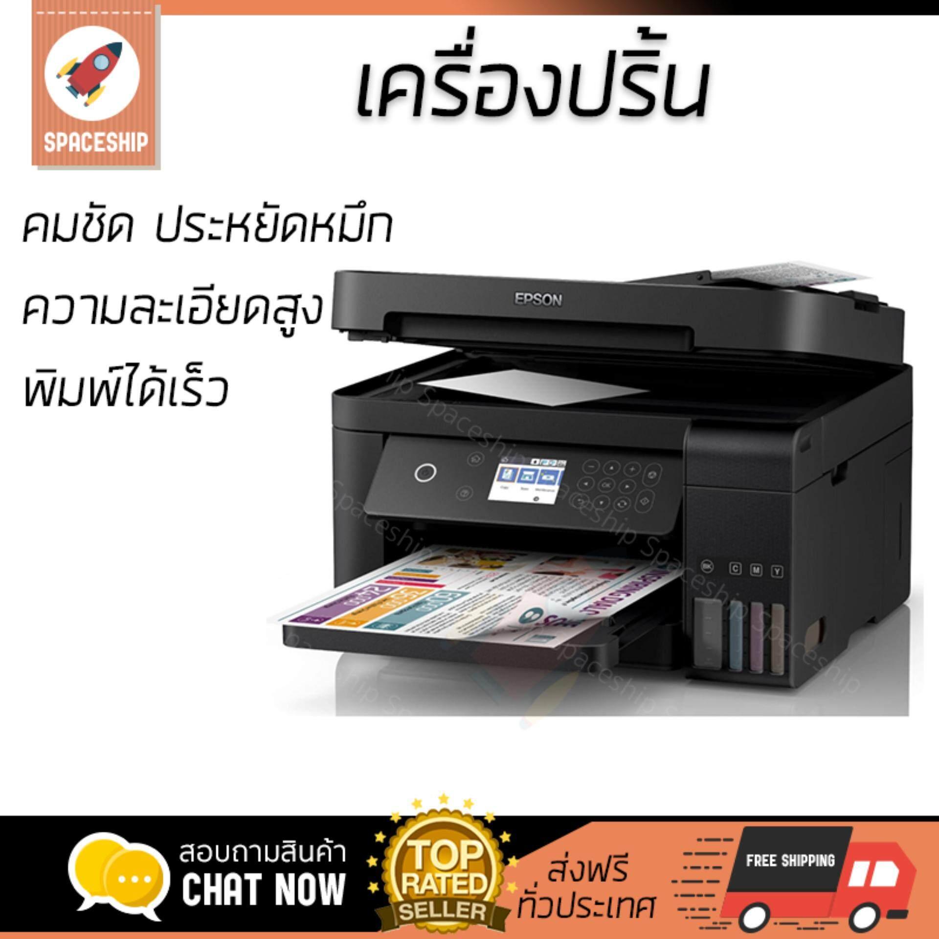 ลดสุดๆ โปรโมชัน เครื่องพิมพ์           EPSON มัลติฟังก์ชั่นปริ้นเตอร์ รุ่น L6170             ความละเอียดสูง คมชัด ประหยัดหมึก เครื่องปริ้น เครื่องปริ้นท์ All in one Printer รับประกันสินค้า 1 ปี จัดส่ง