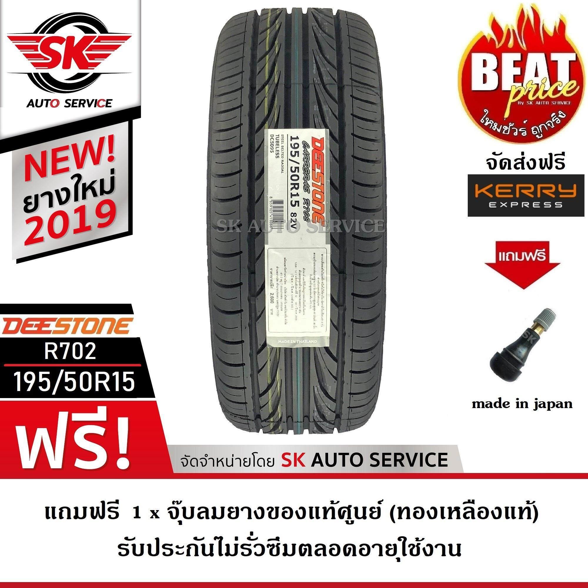สุดยอดสินค้า!! DEESTONE ยางรถยนต์ 195/50R15 (ขอบ15) รุ่น R702 1 เส้น (ใหม่กริ๊ป2019)