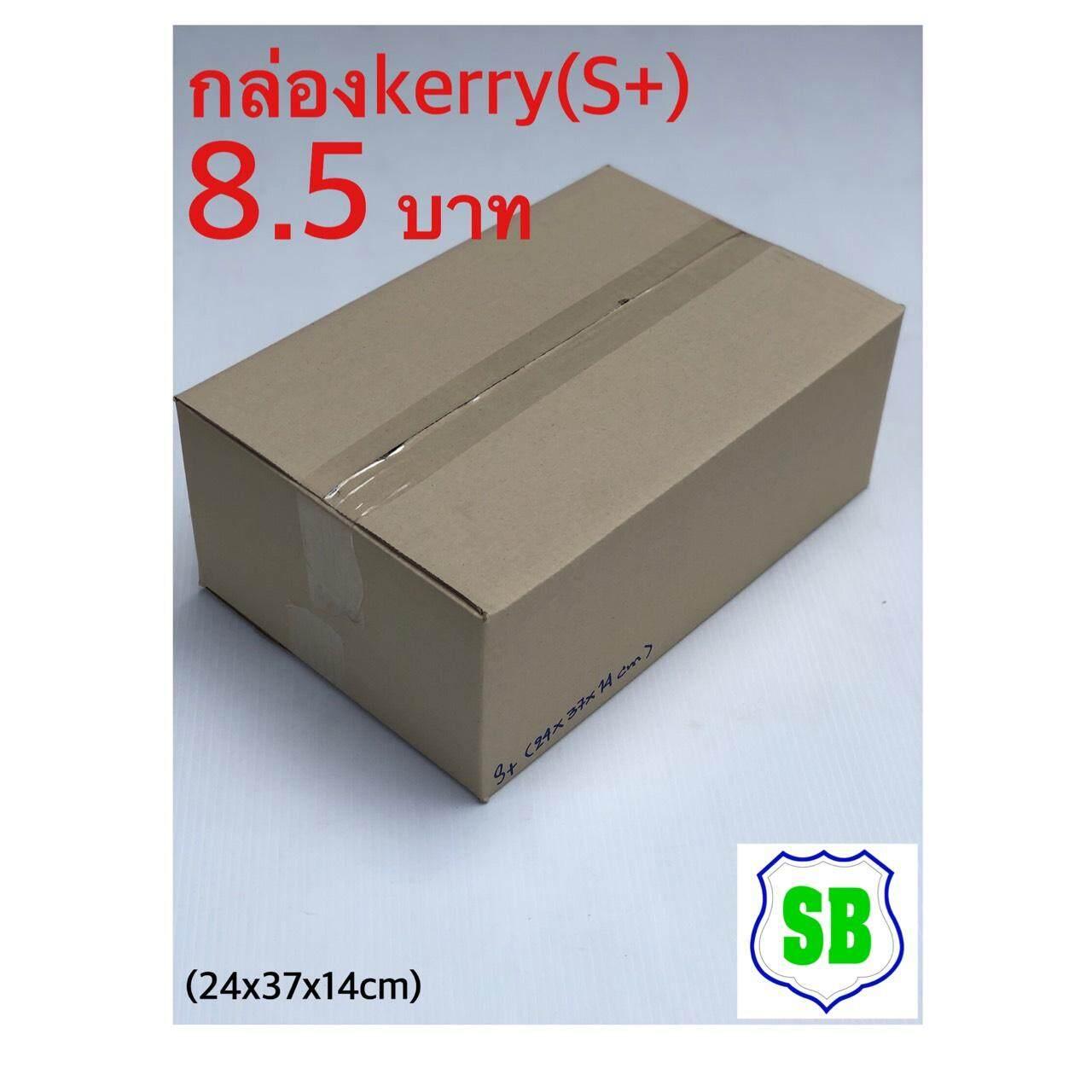 ขายดีมาก! กล่องkerry(S+) มัดละ20ใบ ราคา 170 บาทเกรดกระดาษI/M-B  กระดาษหนาแข็งแรง