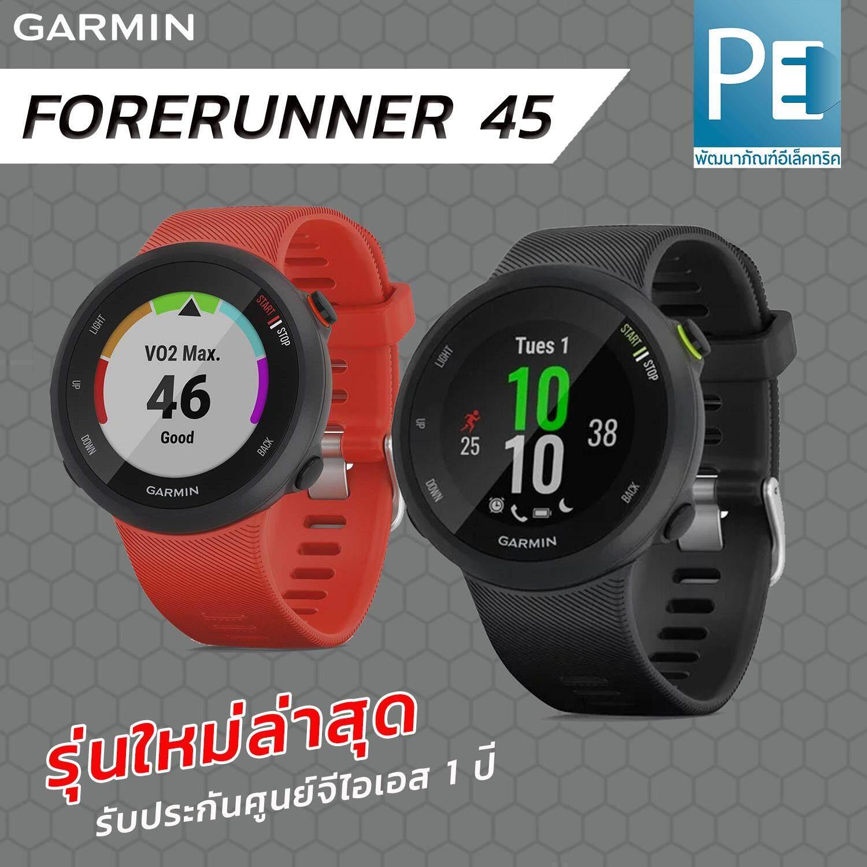 ยี่ห้อนี้ดีไหม  พัทลุง GARMIN 45 FORERUNNER 45 นาฬิกาวิ่ง รุ่นใหม่ล่าสุด ประกันศูนย์