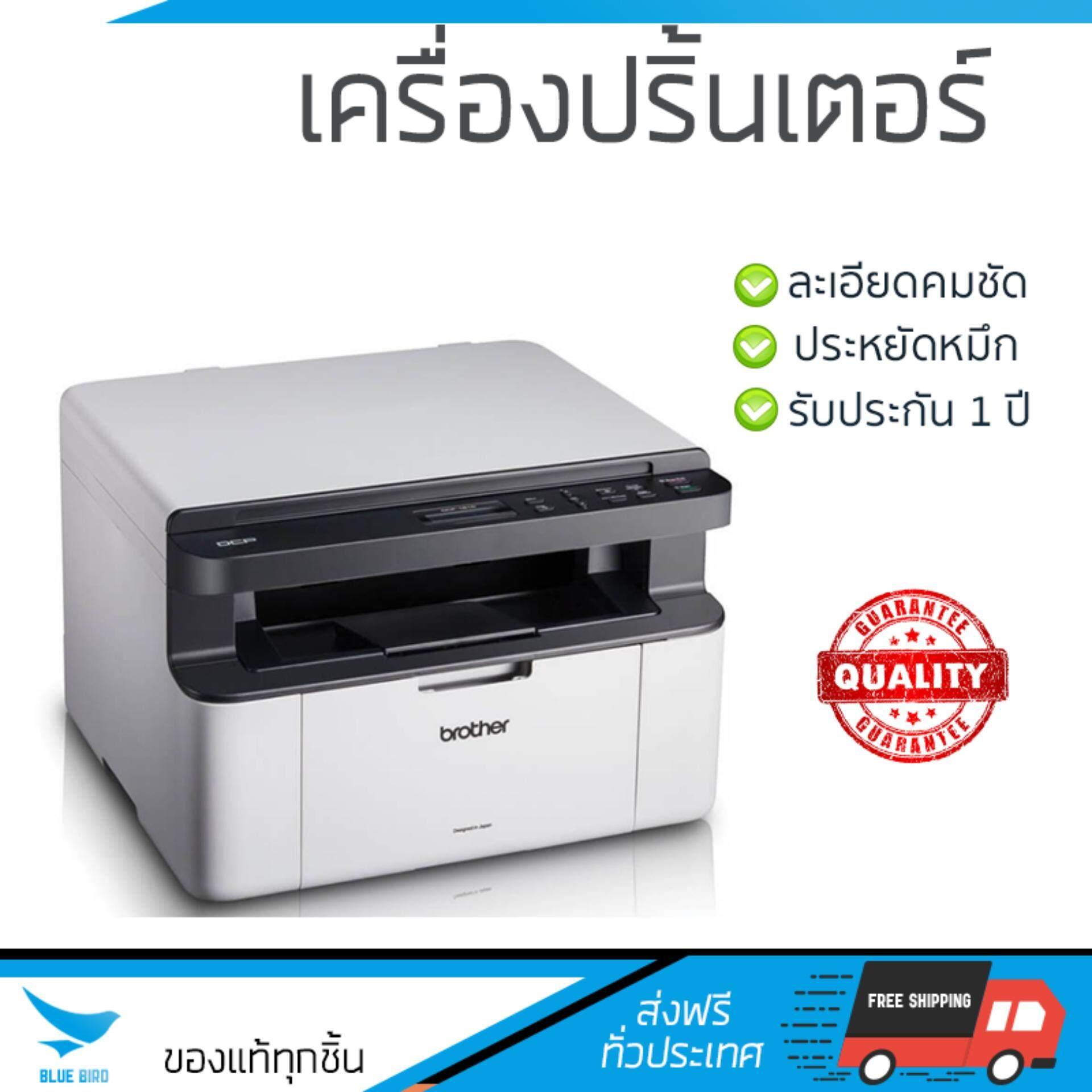 ลดสุดๆ โปรโมชัน เครื่องพิมพ์           BROTHER ปริ้นเตอร์ รุ่น MULTI LS3IN1 DCP-1510             ความละเอียดสูง คมชัด ประหยัดหมึก เครื่องปริ้น เครื่องปริ้นท์ All in one Printer รับประกันสินค้า 1 ปี จั