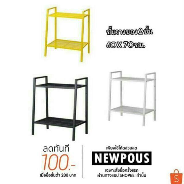 สุดยอดสินค้า!! ++ส่งฟรี KERRY++ชั้นวางของ 2 ชั้นพ่นสีเทาเข้ม/ขาว/เหลือง กว้าง 60ซม. สูง 70 ซม.