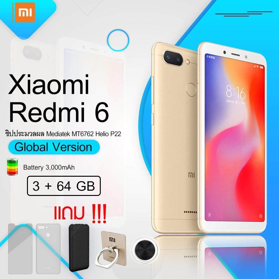พิจิตร Xiaomi Redmi 6 [3/32][3/64][Global Version][รับประกัน 1 ปี]แถมฟรี Power bank [คละสี] แหวนติดเคส joy stick ฟิล์มและเคส