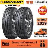 อุบลราชธานี DUNLOP ยางรถยนต์ ขอบ 15 ขนาด 185/65R15 รุ่น SP TOURING R1 - 2 เส้น (ปี 2019)