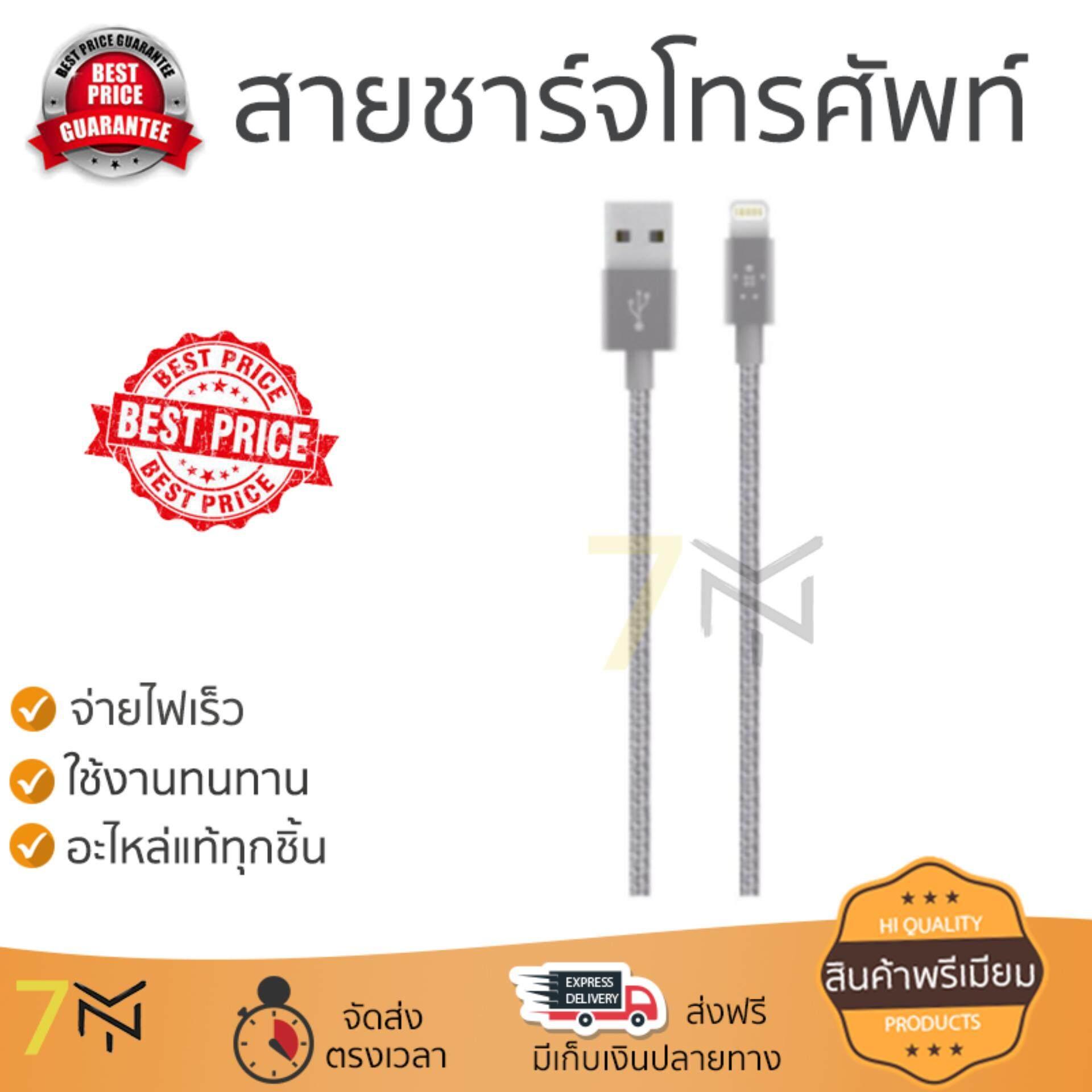 ราคาพิเศษ รุ่นยอดนิยม สายชาร์จโทรศัพท์ Belkin MixIT Metallic Lightning Cable 1.2M. Gray (F8J144bt04-SLV) สายชาร์จทนทาน แข็งแรง จ่ายไฟเร็ว Mobile Cable จัดส่งฟรี Kerry ทั่วประเทศ