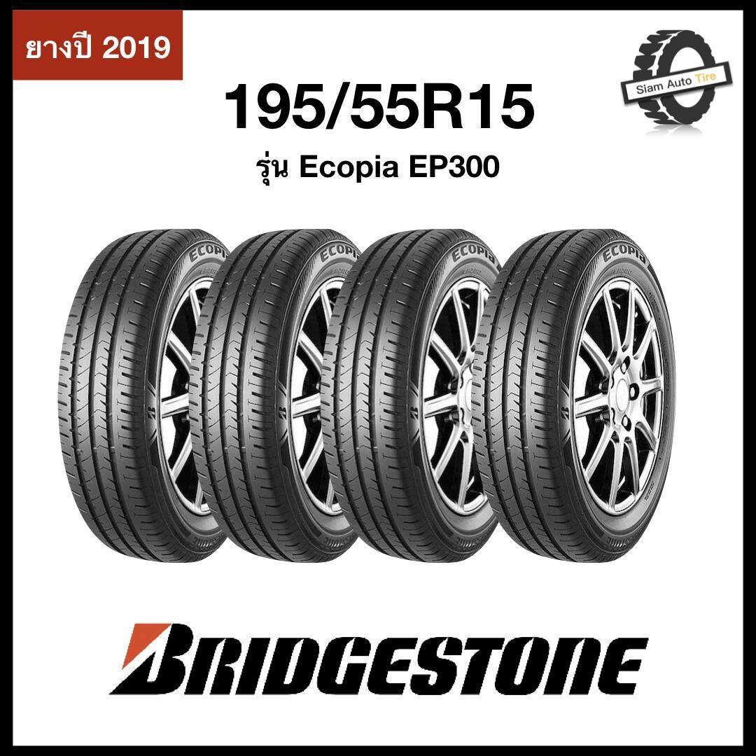 ประกันภัย รถยนต์ ชั้น 3 ราคา ถูก ปราจีนบุรี Bridgestone ขนาด 195/55R15 รุ่น EP300 จำนวน 4 เส้น (ส่งฟรี ยางใหม่ 2019)