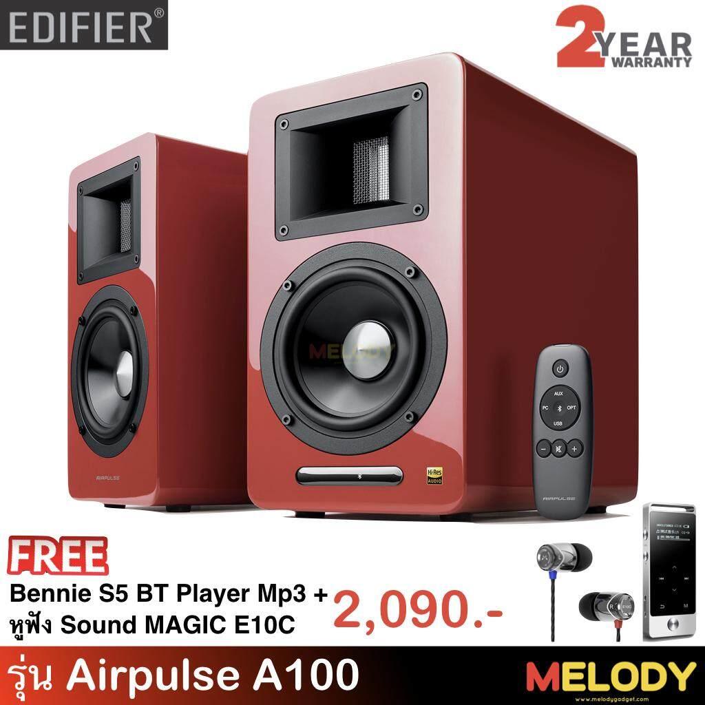 กระบี่ Edifier Airpulse A100 Hi-Res Audio Bluetoot 4.1 Optical ลำโพงบลูทูธ 2.0 คุณภาพเสียงระดับ Hi-Fi รับประกันศูนย์ Edifier 2 ปี