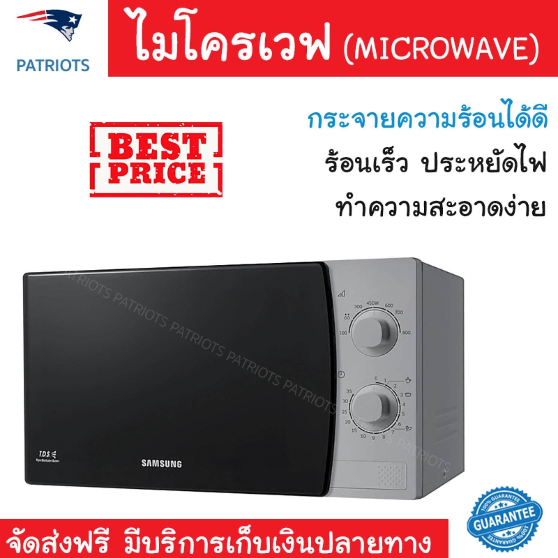 รุ่นใหม่ล่าสุด ไมโครเวฟ เตาอบไมโครเวฟ ไมโครเวฟแมนนวล SAMSUNG ME81KS-1/ST 23ลิตร | SAMSUNG | ME81KS-1/ST ปรับระดับความร้อนได้หลายระดับ  มีฟังก์ชันละลายน้ำแข็ง ใช้งานง่าย Microwave จัดส่งฟรีทั่วประเทศ