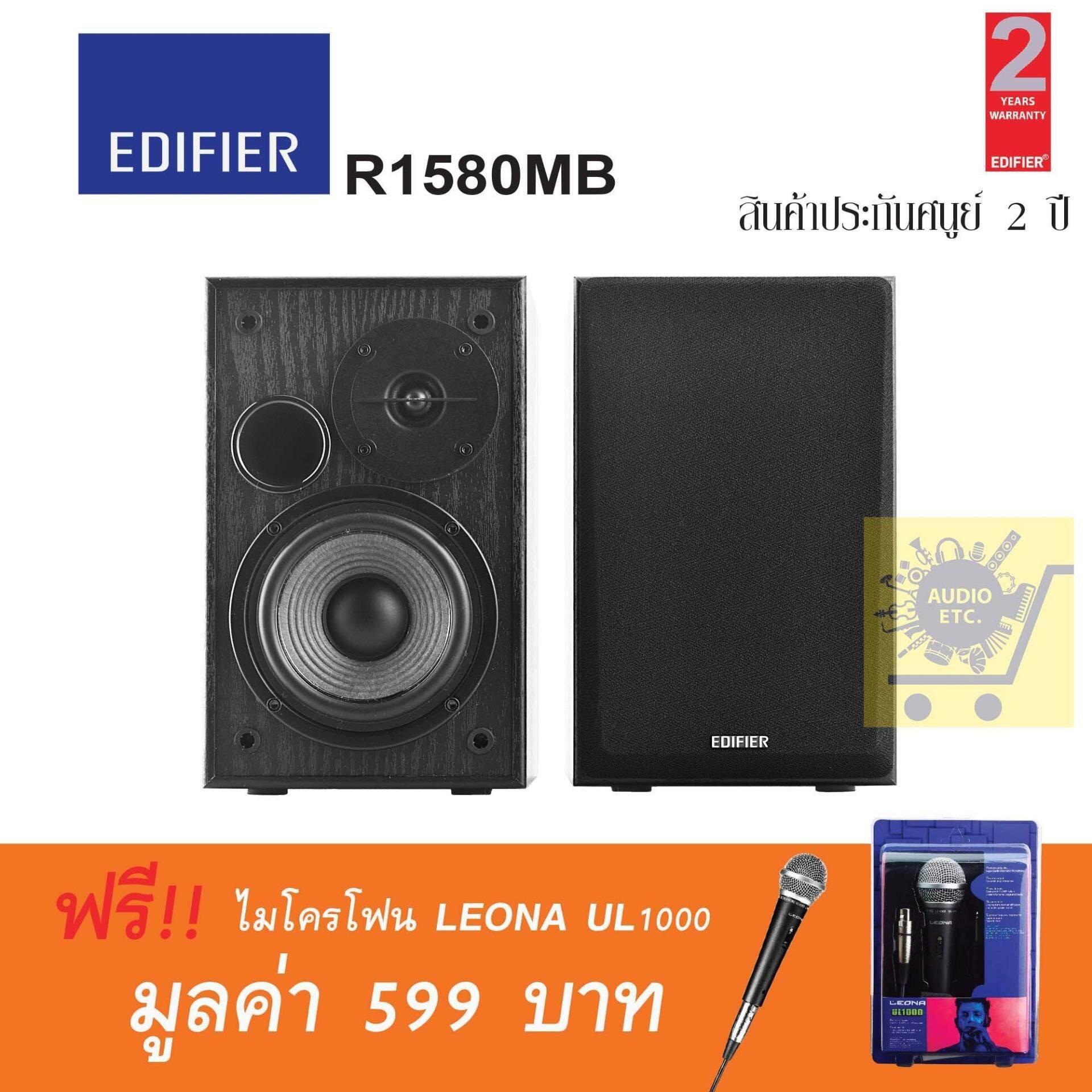 ลพบุรี Edifier R1580MB Bluetooth Speaker 42w.ช่องไมค์คู่ รับประกันศูนย์ 2ปี