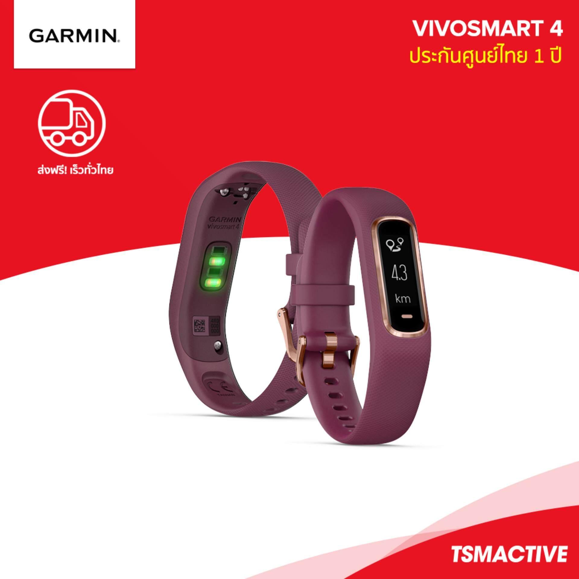 การใช้งาน  กำแพงเพชร Garmin Vivosmart 4 (แดงเบอร์รี่/S-M) สายรัดข้อมือฟิตเนส ติดตามสุขภาพตลอดวัน (ประกันศูนย์ไทย)