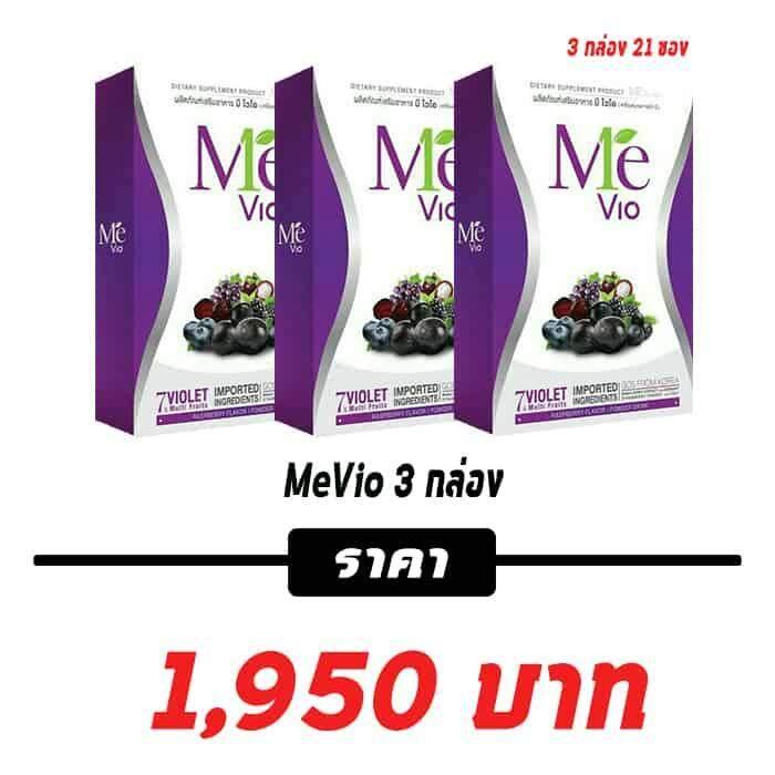 เก็บเงินปลายทางได้ Me Vio 3 กล่อง กล่องละ 7 ซอง มีไวโอ จากรายการเลทมีอิน ส่งฟรี Kerry Express จำนวน 3กล่อง Mevio By Workpoint
