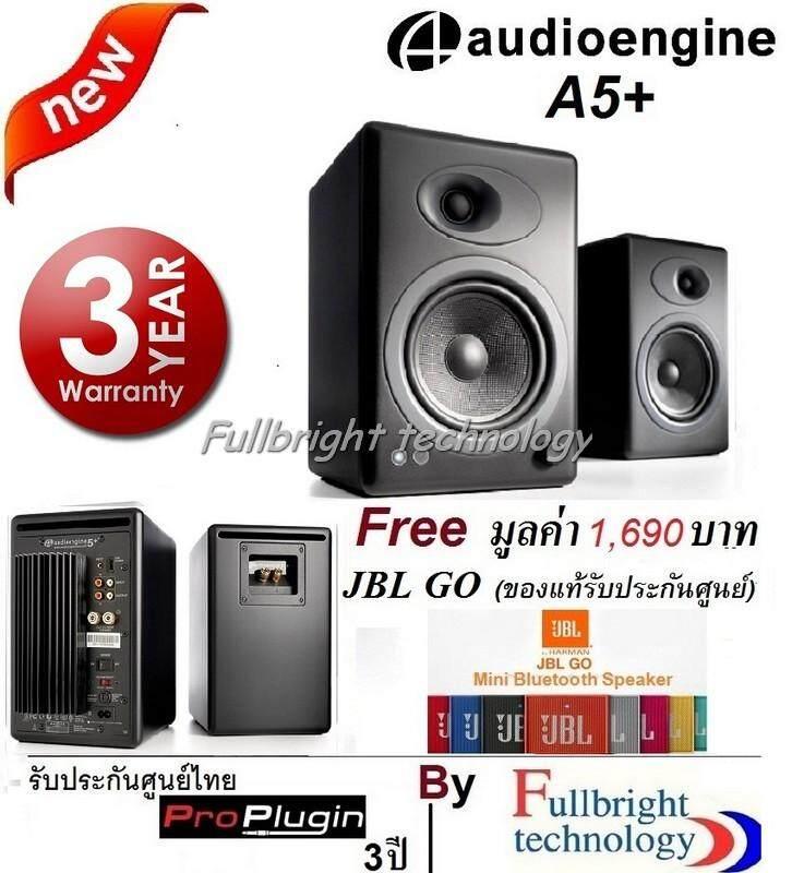 ยี่ห้อไหนดี  บุรีรัมย์ Audioengine A5+ Premium Powered Speaker ลำโพงคุณภาพสูงสำหรับคอมพิวเตอร์ กำลังขับข้าง 75 วัตต์(ฺฺดำ/Black) รับประกันศูนย์ 3 ปี แถมฟรี JBL GO Mini Bluetooth Speaker(ของแท้) จำนวน 1 ตัว มูลค่า 1 690 บาท(ออกใบกำกับภาษีเต็มรูปแบบได้)