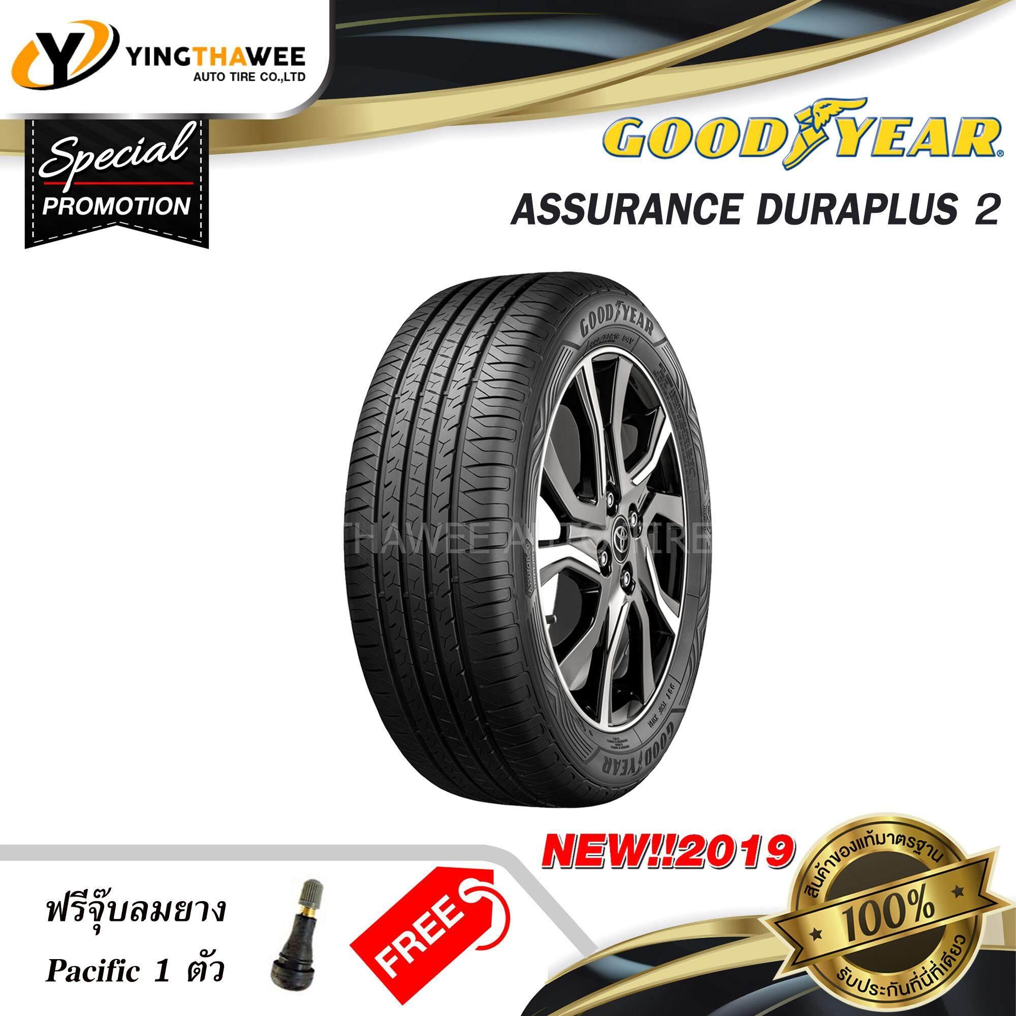กำแพงเพชร GOODYEAR ยางรถยนต์ 195/65R15 รุ่น Assurance Duraplus2  1 เส้น (ปี 2019) แถมจุ๊บลมยางแกนทองเหลือง 1 ตัว