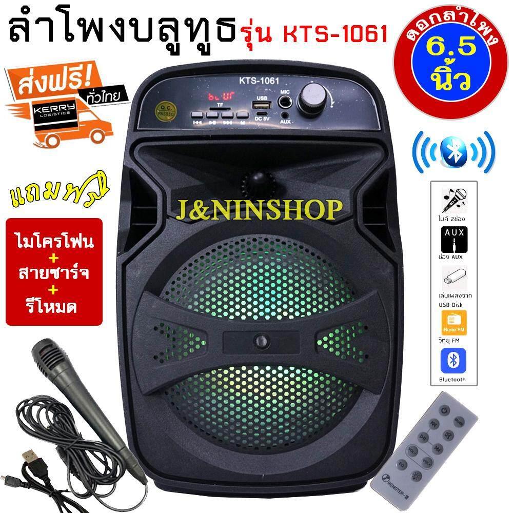 (ส่งฟรีKERRY) เสียงดังสะใจ!! ลำโพงบลูทูธ KTS-1061 ดอกลำโพง 6.5 นิ้ว เสียงดังมาก เบสแน่น กระหึ่ม แถมฟรี!!รีโมท-ปรับเสียงได้/ปิดไฟได้ สุดเจ๋ง พร้อมไมโครโฟน และ สายชาร์จ