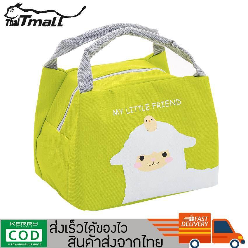 กระเป๋าถือ นักเรียน ผู้หญิง วัยรุ่น แพร่ ThaiTMall กระเป๋าถือ ถุงผ้าถนอมอาหาร เก็บความร้อน ความเย็น แฟชั่น รุ่น BWD F3C1