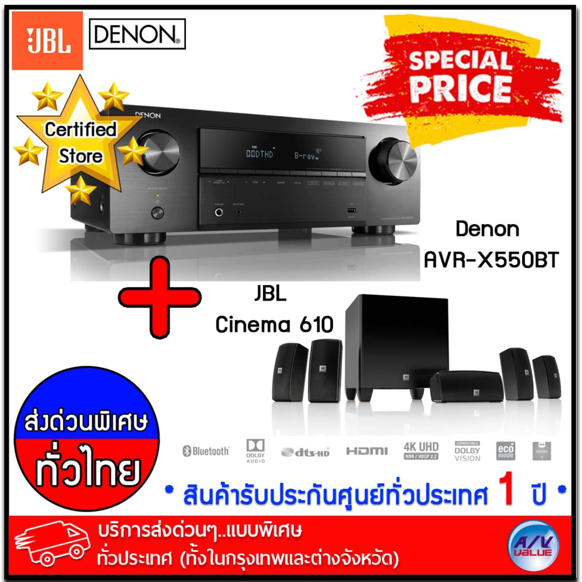 ยี่ห้อนี้ดีไหม  อำนาจเจริญ Denon AVR-X550BT 5.2 Channel +  JBL CINEMA 610  Advanced 5.1 speaker system *** บริการส่งด่วนแบบพิเศษ!ทั่วประเทศ (ทั้งในกรุงเทพและต่างจังหวัด)***